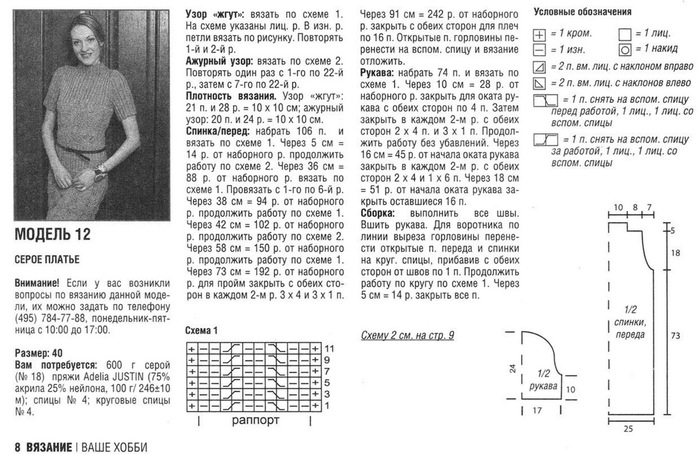 вязание0051 (700x454, 193Kb)
