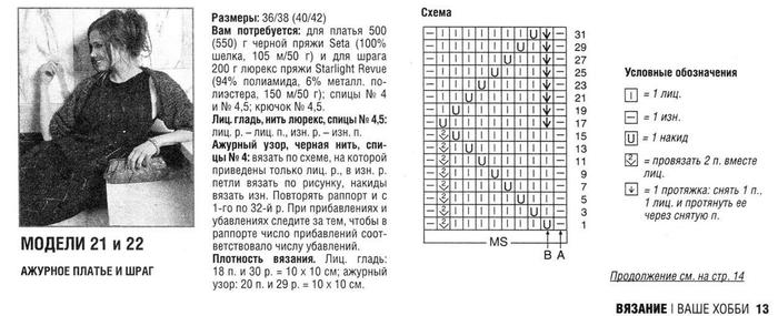 вязание0054 (700x285, 118Kb)