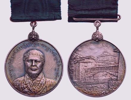 bhutan-Ugyen Wangchuk Medal (440x335, 113Kb)