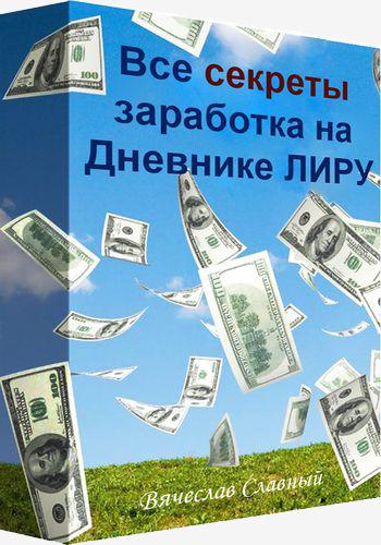 1352175246-v-slavniy.ru-sekrety-zarabotka-na-dnevnike-liru (350x500, 154Kb)