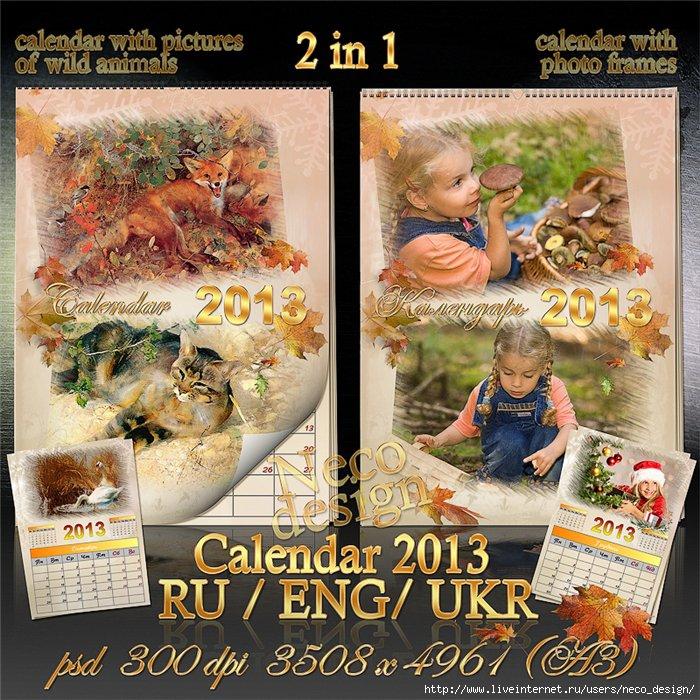 1352667121_calendar_2013_by_neco_20 (700x700, 378Kb)