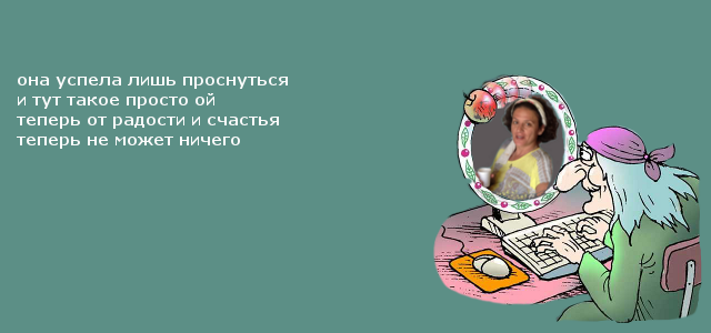 3821971_babka117png (640x300, 109Kb)