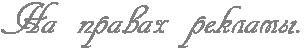 RnaPpravahPreklamqIG1 (306x50, 4Kb)