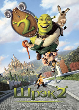 Shrek-2 (255x354, 34Kb)