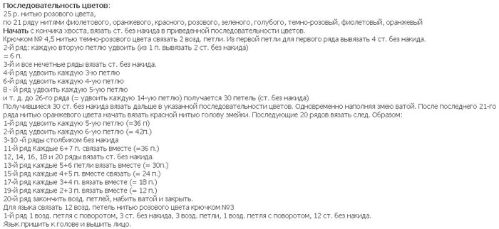 simvol-goda-kruchkom1 (700x322, 61Kb)