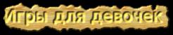 devo (246x50, 29Kb)