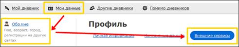 В Настройках нужно перейти в раздел «Мои данные», слева выбрать «Обо мне» и справа вкладку «Внешние сервисы»