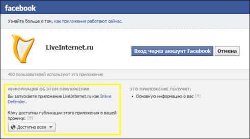 На странице Facebook предлагается запустить приложение LiveInternet