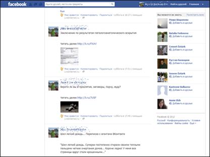 Следить за анонсами моего дневника на Facebook можно здесь