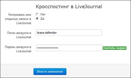 Чтобы посты транслировались на LiveJournal.com