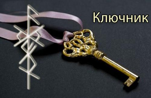 Ключник (500x323, 35Kb)