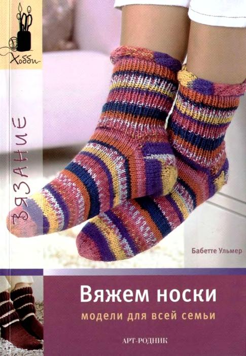 Вяжем носки_1 (485x700, 266Kb)