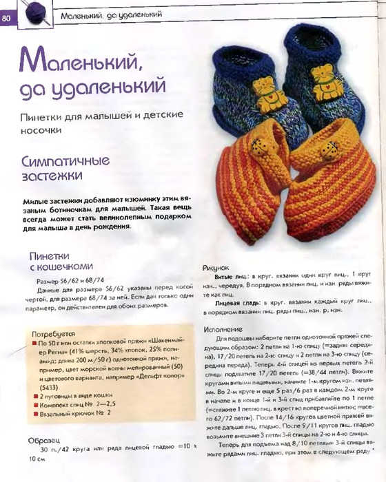 Носочки для малышей спицами с описанием и фото, для 64