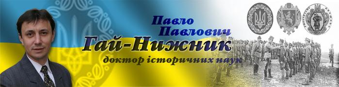 1352861251_GayNizhnik_Pavlo_Pavlovich_doktor_storichnih_nauk_wwwhainyzhnykinua___logo (699x180, 124Kb)
