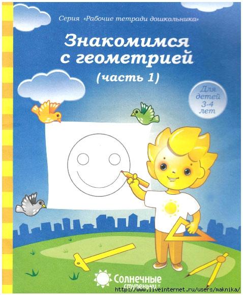 4663906_Solnechniestypenki1 (478x580, 185Kb)