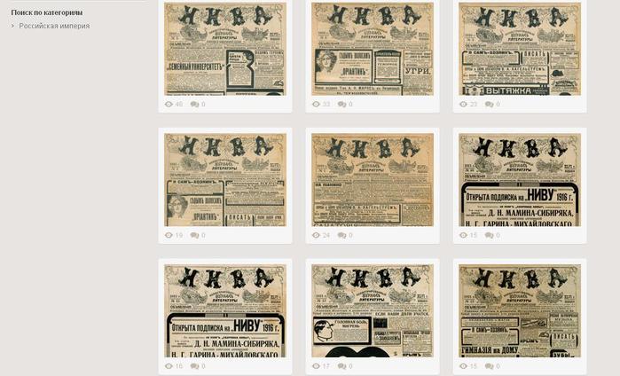 архивные фото цартской россии (700x424, 54Kb)