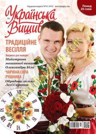 Будущие жених и невеста особое