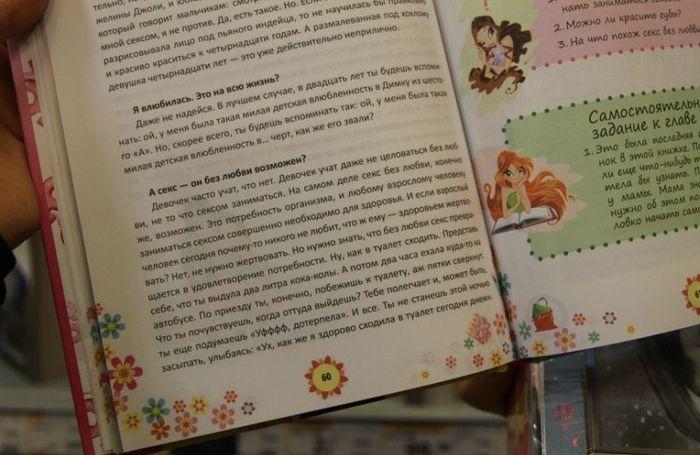 2447247_sex_book_02 (700x455, 59Kb)