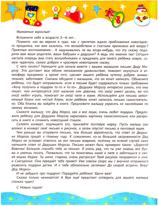 Pismo_morozu-2 (536x700, 496Kb)