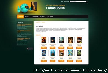 Создание корпоративного сайта в Ашхабаде/3644629_s2132 (440x300, 67Kb)