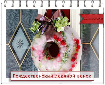 Рождественский ледяной венок/3518263__1_ (434x352, 269Kb)