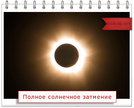 Полное солнечное затмение 2012