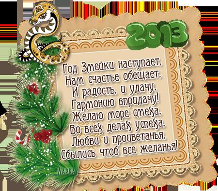 2013 (450x395, 449Kb)