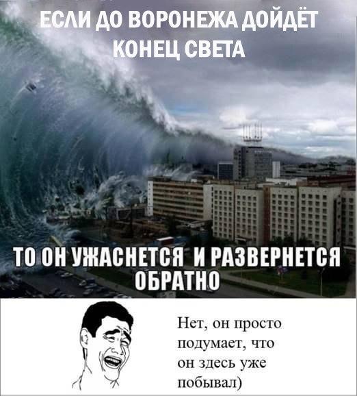Воронеж и конец света (522x578, 51Kb)