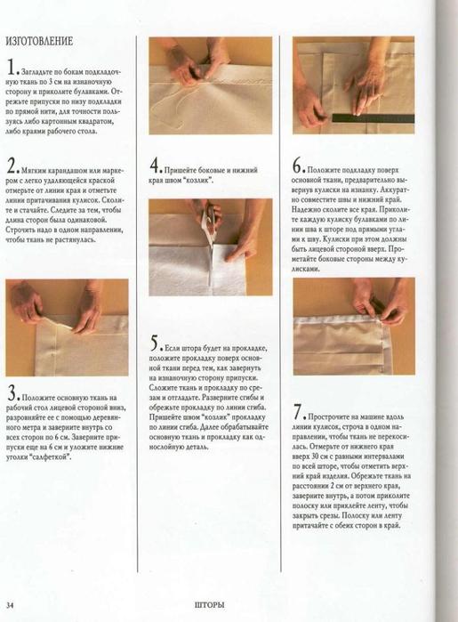 Как сделать штору видео