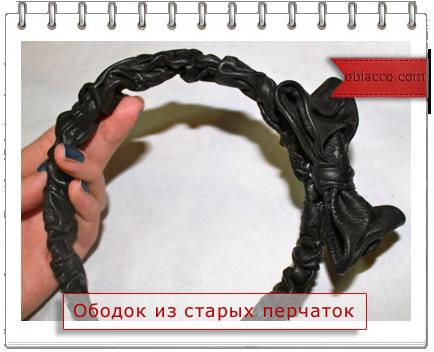 Ободок для волос из старых перчаток
