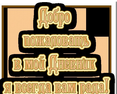 58302975_dob_pozh_v_moy_dnev_ya_vsegda_rada_vam (500x400, 203Kb)