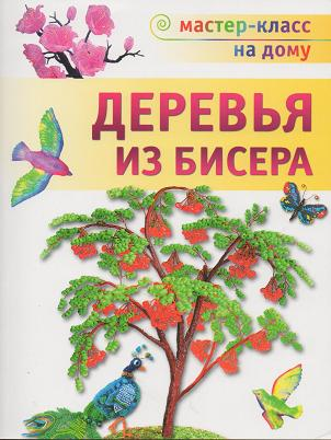 В этой книге вы найдете руководство по созданию деревьев из бисера