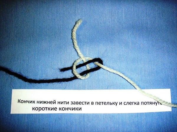 Как спрятать узелок при вязании