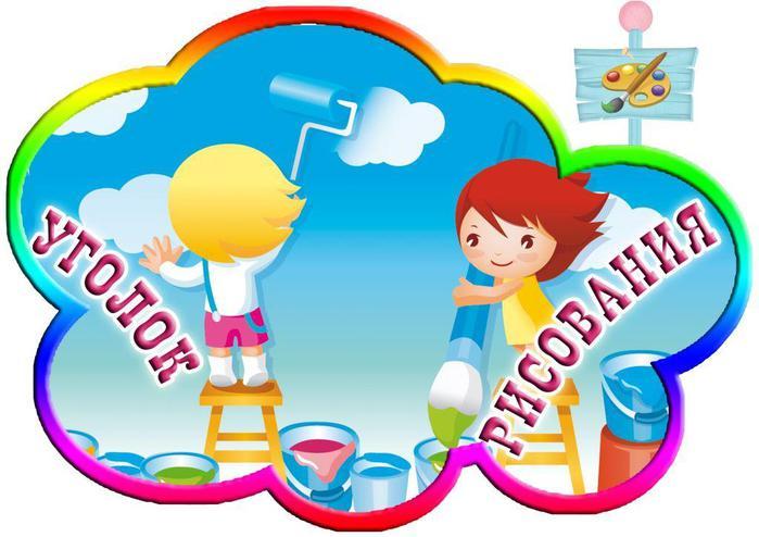 Картинки для оформления изо уголка в детском саду