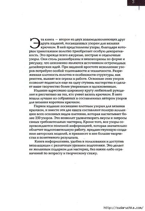.э2 (483x700, 183Kb)