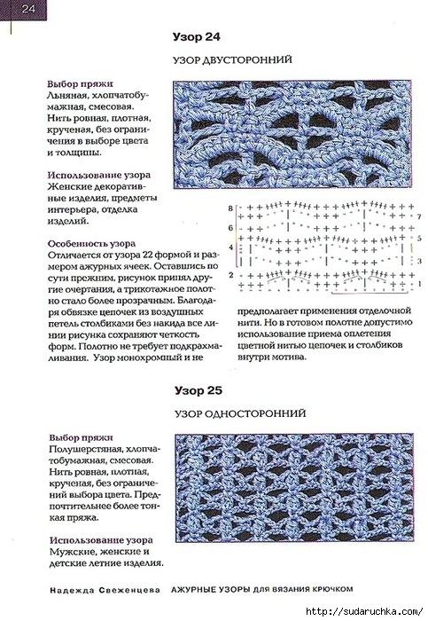 .э23 (483x700, 270Kb)