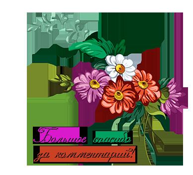 98676969_bolshoespasibo3 (388x351, 112Kb)
