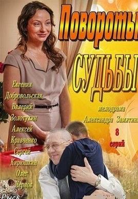 Serial-Povoroty-sudby-2013 (269x388, 60Kb)