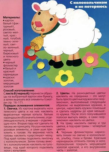 Поделка овечка из ватных дисков 179