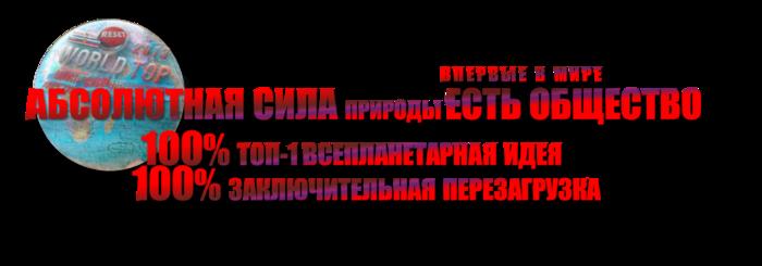 3084963_VSEPLANETARNAYa_IDEYa (700x245, 113Kb)