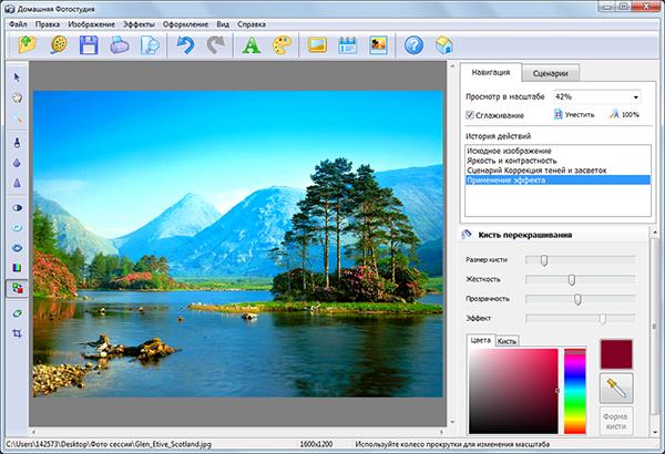 программа для редактирования фотографий 1 (600x410, 260Kb)
