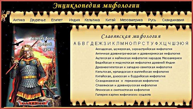 баннер мифология (680x385, 96Kb)