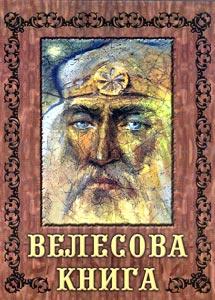 83252634_Velesova_kniga (215x300, 26Kb)