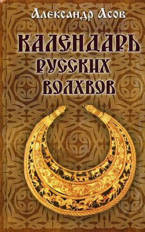 asov_kalendar_russkih_volhvov (300x479, 54Kb)