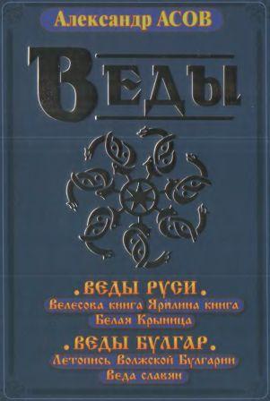 asov_vedi_rusi_vedi_bulgar (301x448, 21Kb)