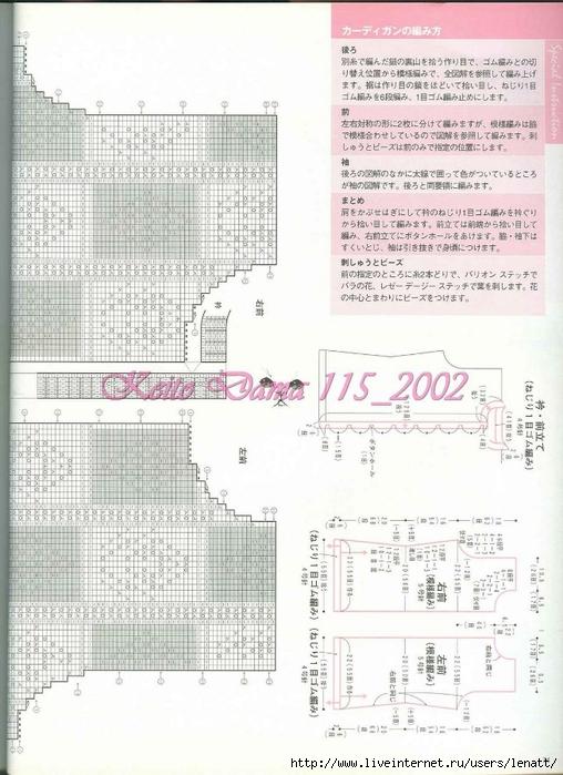 Keito Dama 115_2002 060 (508x700, 252Kb)