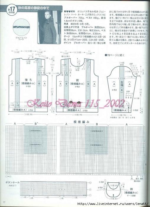 Keito Dama 115_2002 064 (508x700, 271Kb)