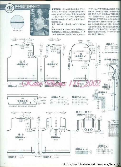 Keito Dama 115_2002 066 (508x700, 258Kb)