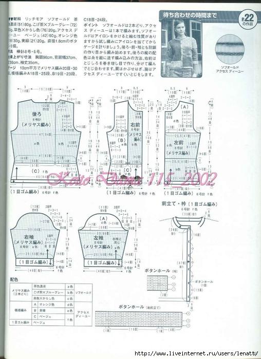 Keito Dama 115_2002 069 (508x700, 254Kb)