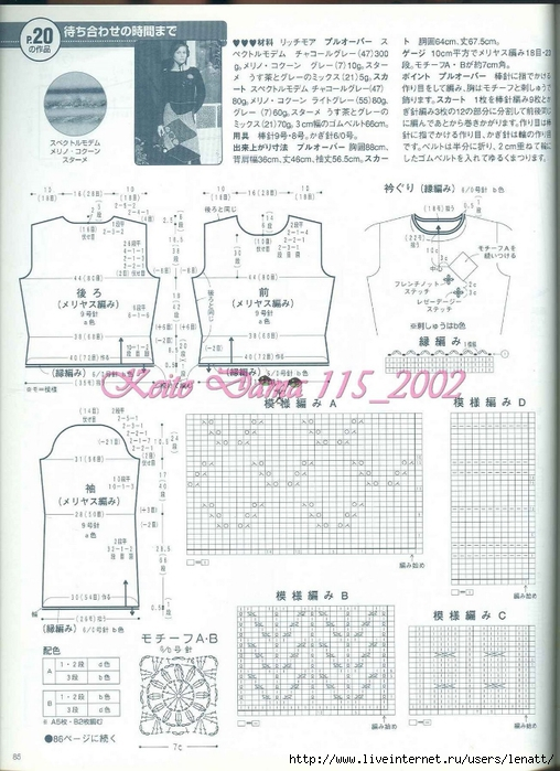 Keito Dama 115_2002 072 (508x700, 273Kb)